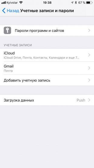 нововведения iOS 11: настройки 2
