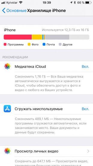 нововведения iOS 11: настройки