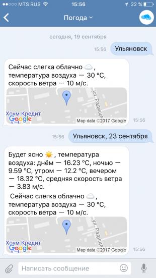 10 ботов «ВКонтакте», которые помогут полезно провести время и развлекут