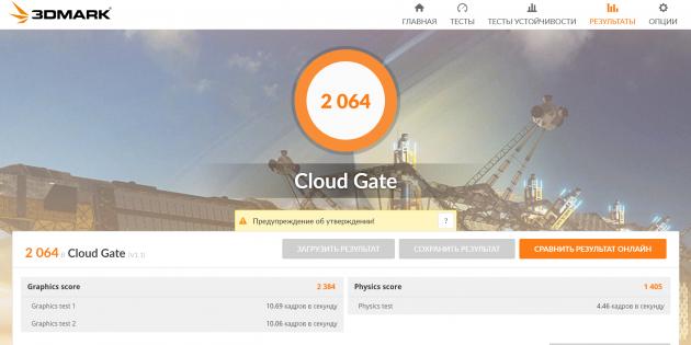 Chuwi SurBook: cloud gate