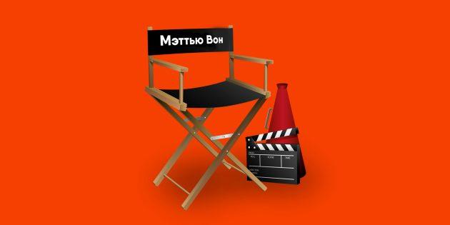 Мэттью Вон: что ещё снял режиссёр фильма «Kingsman: Золотое кольцо»