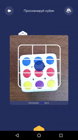 Сканирование кубика