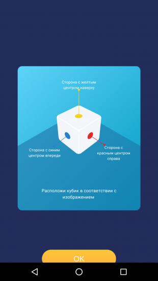 Cube Tastic: приложение