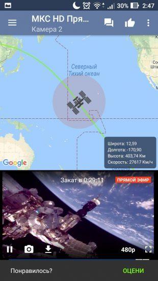 HD МКС Live: карта