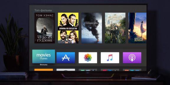 В Сеть утекла tvOS 11 GM с характеристиками новой Apple TV 4K