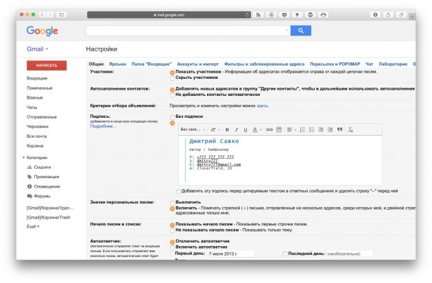 Импортируем подпись в Gmail