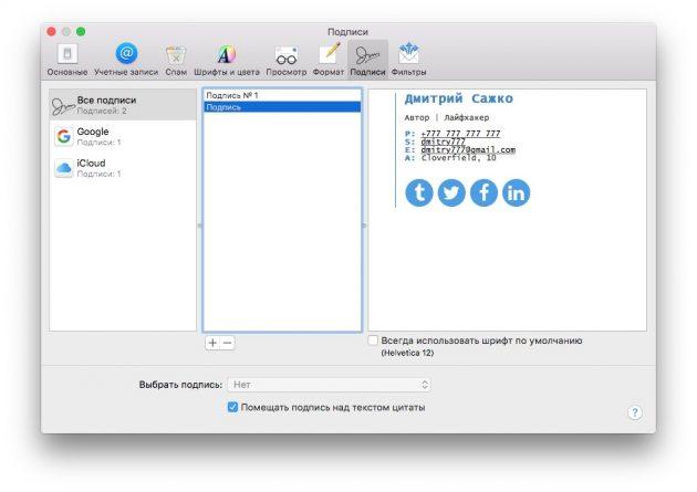 Импортируем подпись в Apple Mail