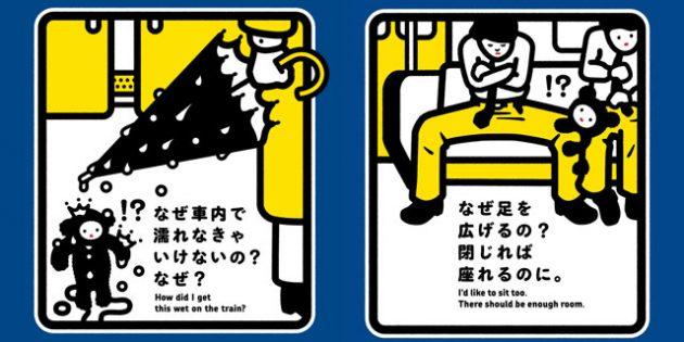 Менспрединг: плакаты в Токио