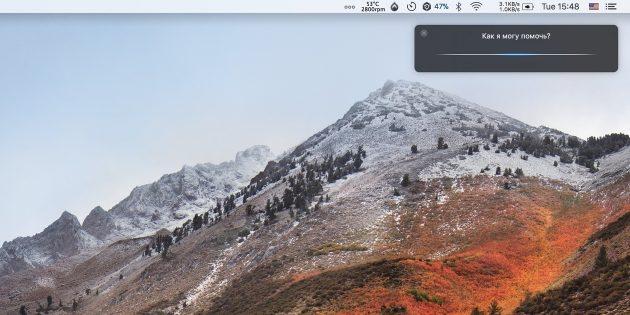 macOS High Sierra: siri