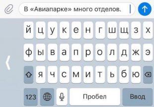 Клавиатура для набора одной рукой