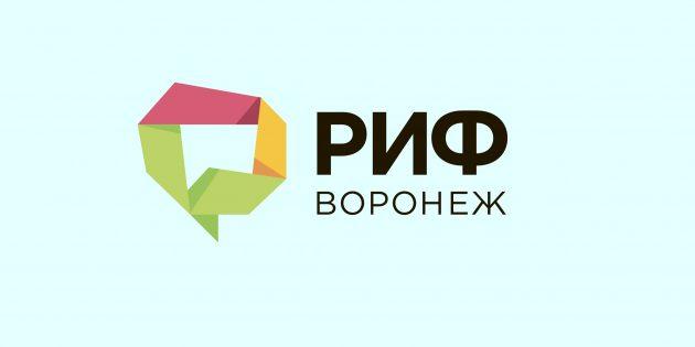 Знаменитый интернет-форум «РИФ» пройдёт в Воронеже