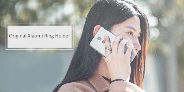 Кольцо для смартфона Xiaomi