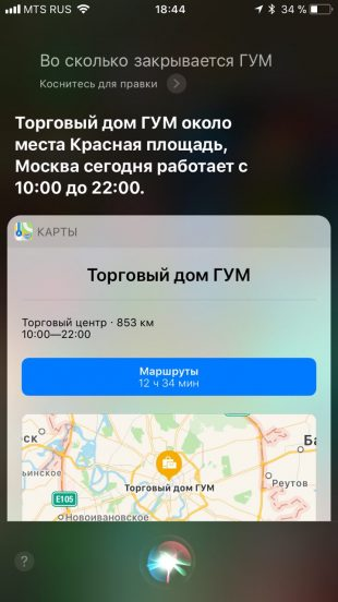 Siri: время работы магазинов