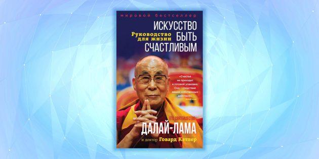 «Искусство быть счастливым. Руководство для жизни», Далай-лама XIV
