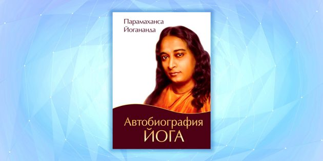 «Автобиография йога», Парамаханса Йогананда