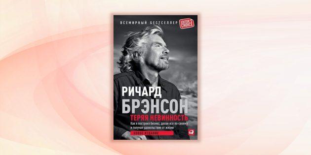 «Теряя невинность», Ричард Брэнсон