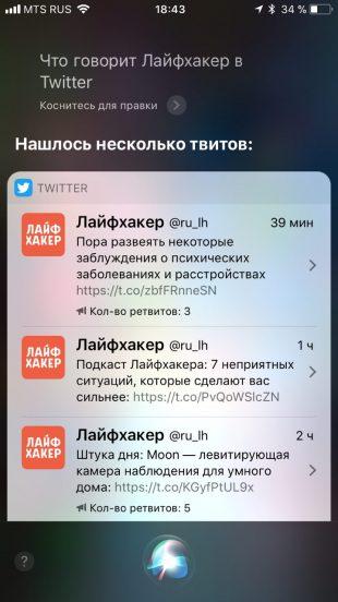 Siri: твиттер