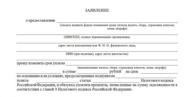 Заявление в налоговую об отсрочке или рассрочке уплаты налогов