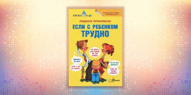 Людмила Петрановская, «Если с ребёнком трудно»