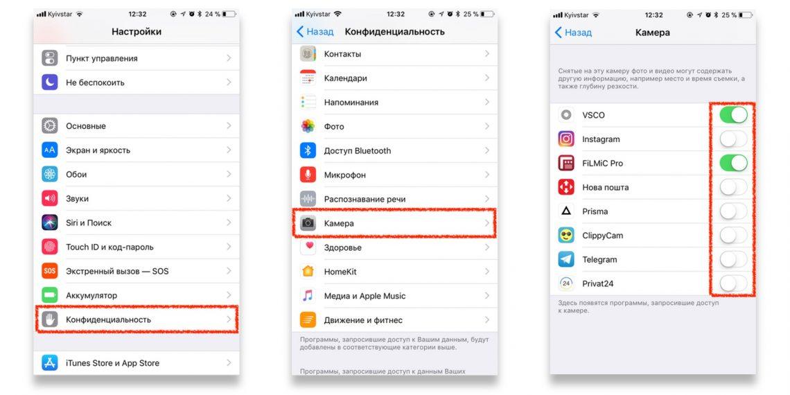 Как запретить iOS-приложениям с доступом к камере следить за вами