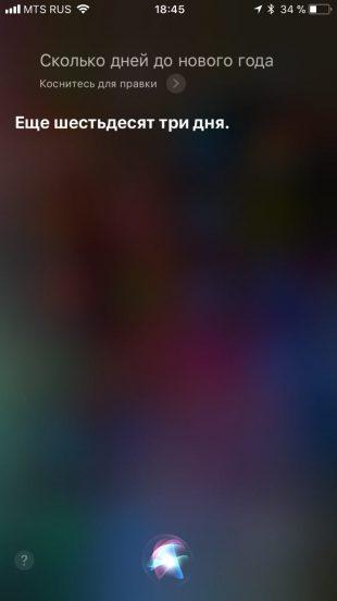 Siri: дни до Нового года