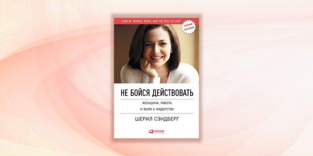 «Не бойся действовать», Шерил Сэндберг
