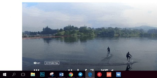 5 причин начать пользоваться браузером Edge в Windows 10 Fall Creators Update