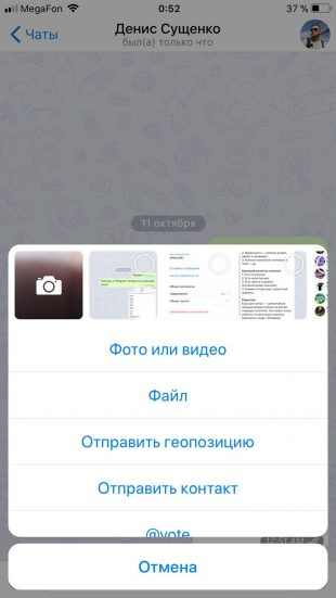 Telegram 4.4