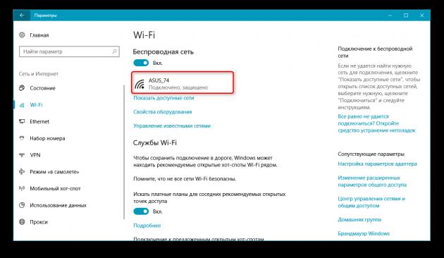 Windows 10 Fall Creators Update: сеть и интернет