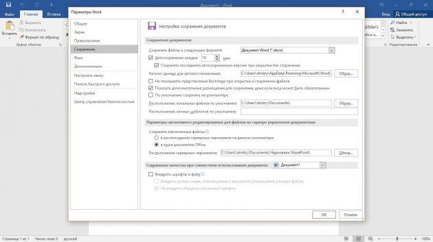 как настроить автосохранение: Microsoft Office