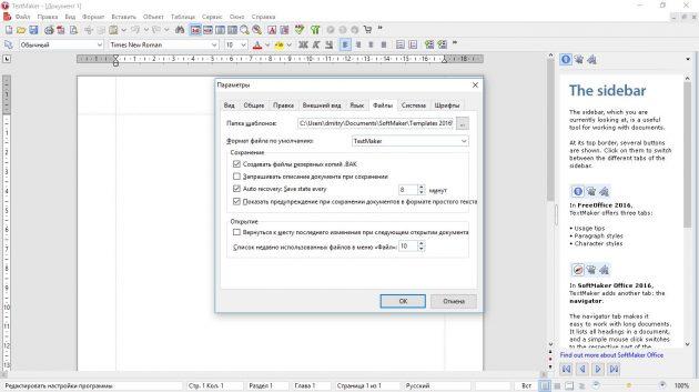 как настроить автосохранение: FreeOffice