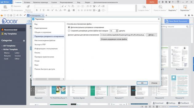 как настроить автосохранение: Kingsoft WPS Office