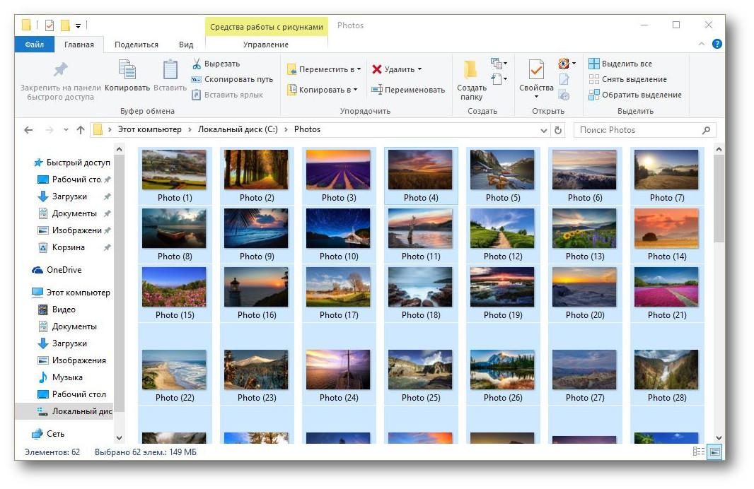 Четыре способа группового переименования файлов в Windows