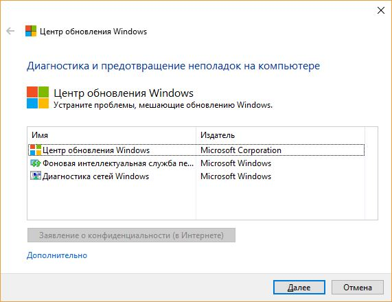 Запускаем Windows Update Troubleshooter