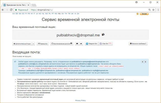 временная электронная почта: DropMail
