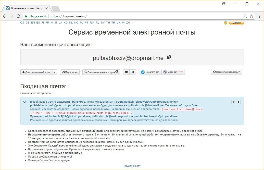 Временные почтовые ящики для регистрации работа по патенту без кассового аппарата
