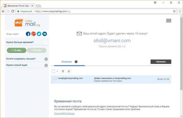 временная электронная почта: Crazy Mailing