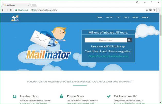 временная электронная почта: Mailinator