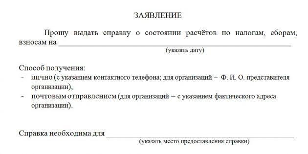 Заявление в налоговую о выдаче справки об отсутствии задолженностей