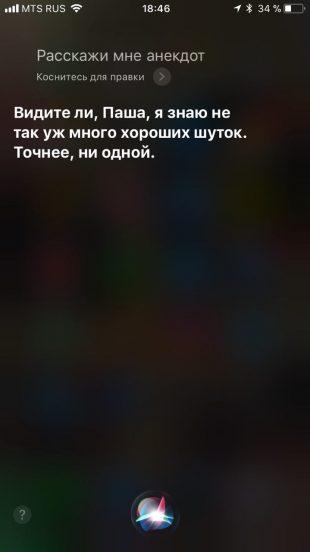 Siri: анекдоты