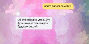 Тест-драйв голосового помощника «Алиса» от «Яндекса»