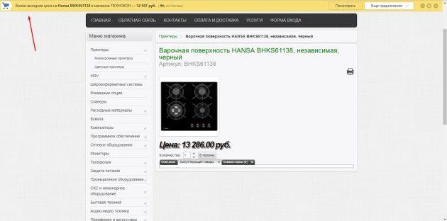 «Яндекс.Советник»: подбор выгодных приложений