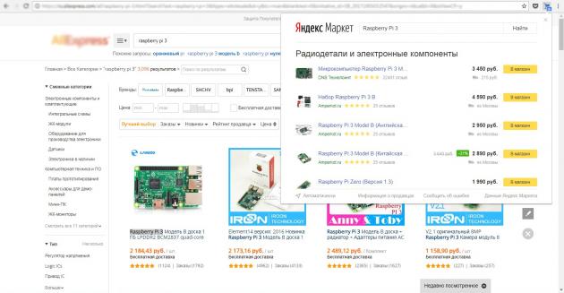 «Яндекс.Советник»: поиск товара поблизости