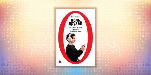 Нийна Юнттила, «Ноль друзей»