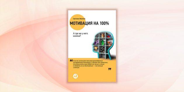 «Мотивация на 100%», Светлана Иванова