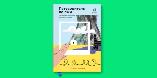 Путеводитель по лжи