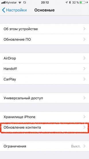 Тормозит айфон: отключите обновление контента