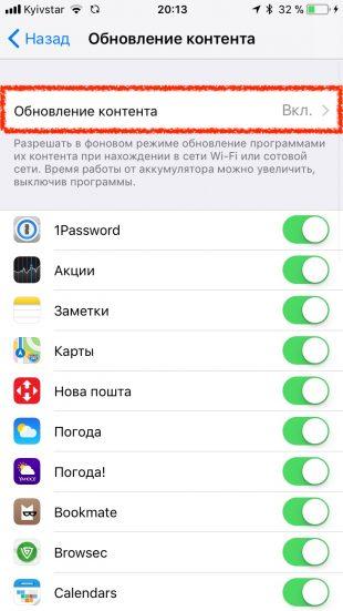 Если тормозит iPhone, отключите обновление контента