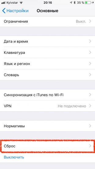 Как ещё ускорить iPhone: Сброс настроек