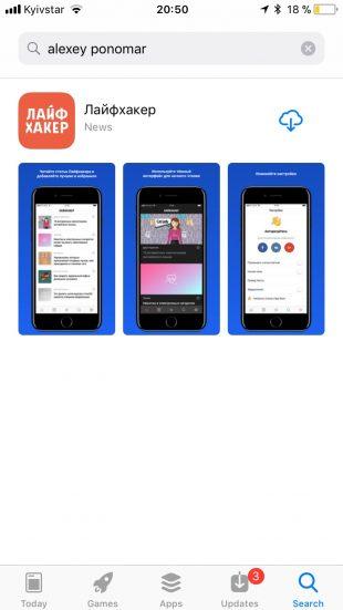 App Store в iOS 11: поиск по разработчикам
